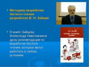 Методику выработки беглого чтения разработал В. Н. Зайцев В книге Зайцева Все