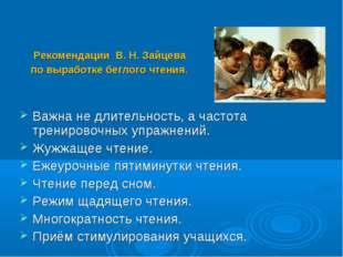 Рекомендации В. Н. Зайцева по выработке беглого чтения. Важна не длительность