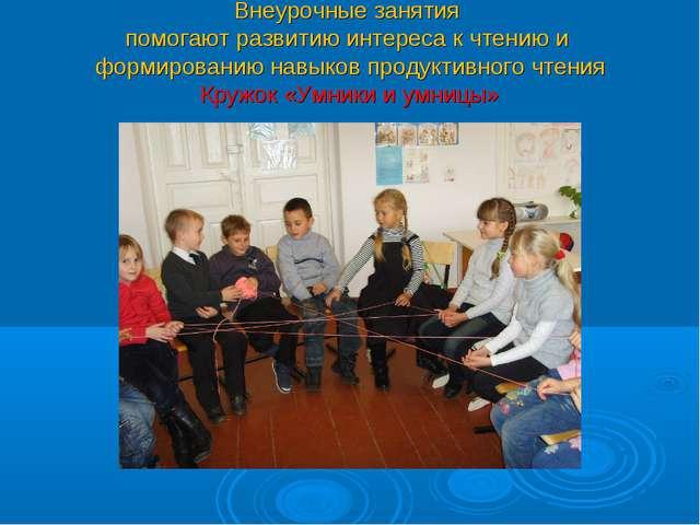 Внеурочные занятия помогают развитию интереса к чтению и формированию навыко...