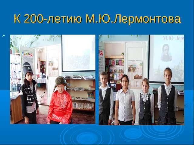 К 200-летию М.Ю.Лермонтова
