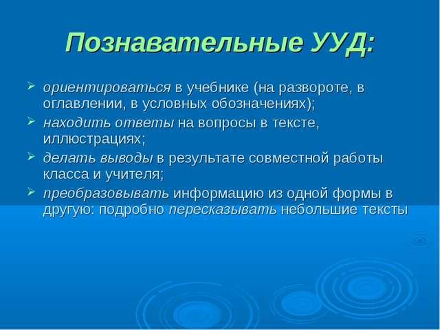 Познавательные УУД: ориентироваться в учебнике (на развороте, в оглавлении, в...