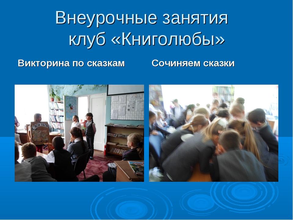Внеурочные занятия клуб «Книголюбы» Викторина по сказкам Сочиняем сказки