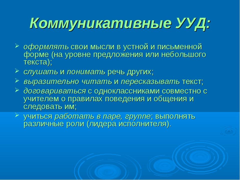 Коммуникативные УУД: оформлять свои мысли в устной и письменной форме (на уро...