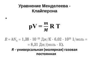 Уравнение Менделеева - Клайперона
