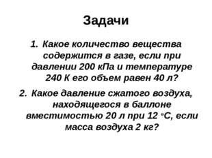Задачи Какое количество вещества содержится в газе, если при давлении 200 кПа