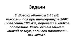 Задачи 3. Воздух объемом 1,45 м3, находящийся при температуре 200С и давлении