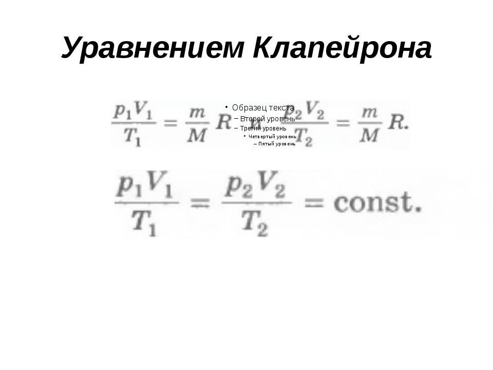 Уравнением Клапейрона