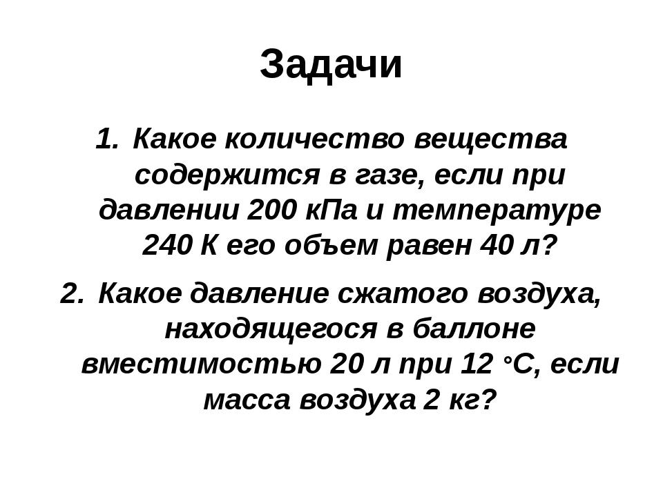 Задачи Какое количество вещества содержится в газе, если при давлении 200 кПа...