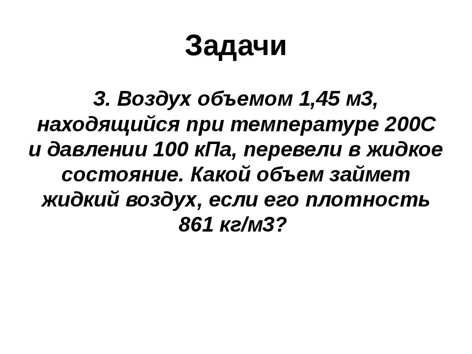 Задачи 3. Воздух объемом 1,45 м3, находящийся при температуре 200С и давлении...