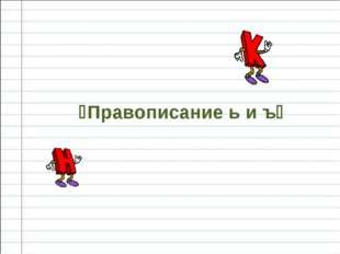 Правописание ь и ъ