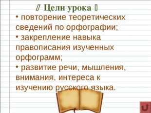  Цели урока  повторение теоретических сведений по орфографии; закрепление н