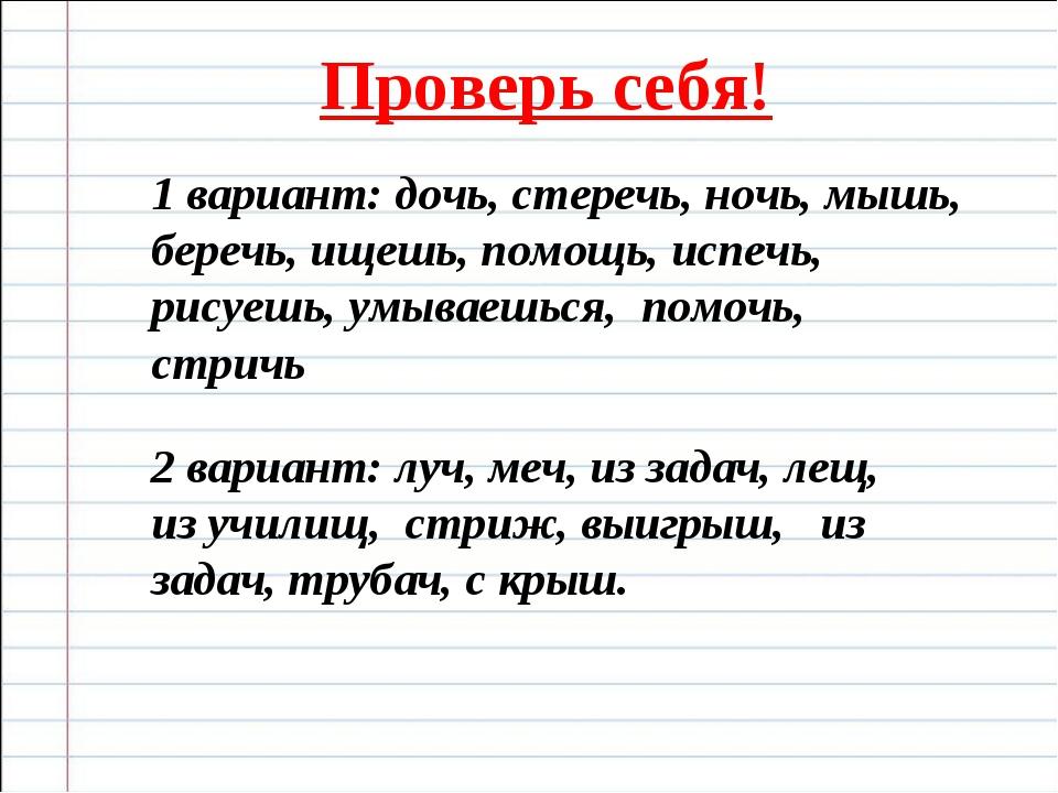 Проверь себя! 1 вариант: дочь, стеречь, ночь, мышь, беречь, ищешь, помощь, ис...
