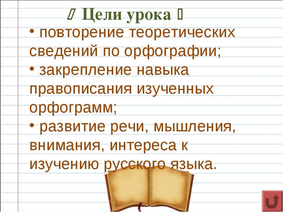  Цели урока  повторение теоретических сведений по орфографии; закрепление н...