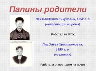 Папины родители Пак Владимир Енхунович, 1952 г. р. («владеющий миром») Работа