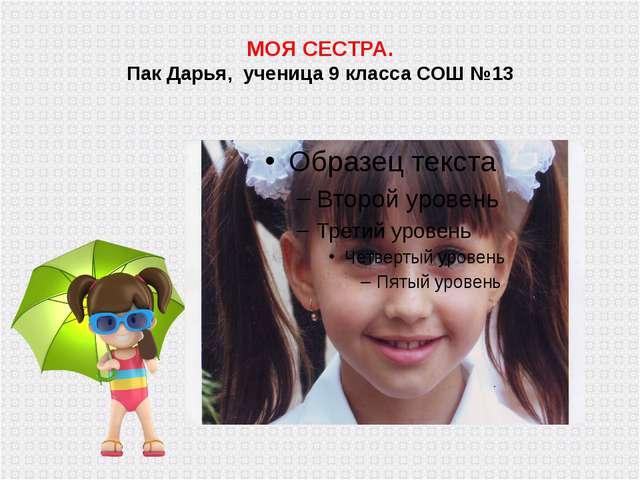 МОЯ СЕСТРА. Пак Дарья, ученица 9 класса СОШ №13