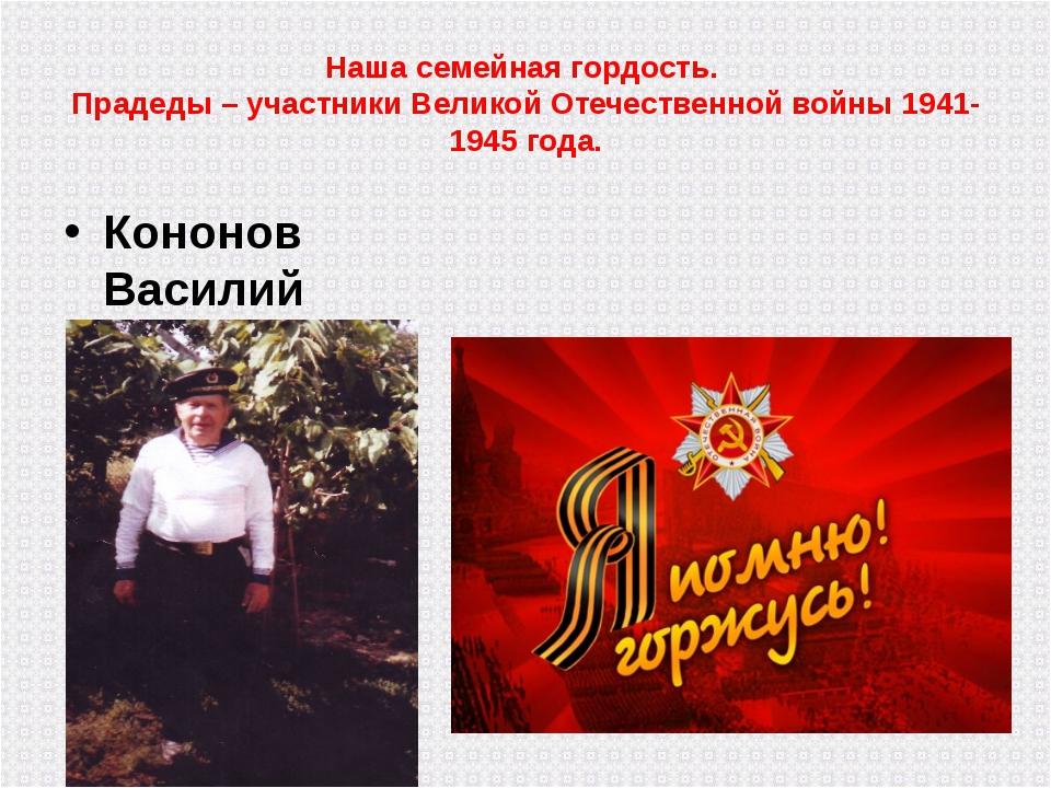 Наша семейная гордость. Прадеды – участники Великой Отечественной войны 1941-...
