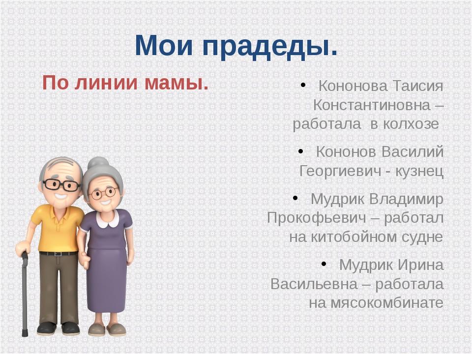 Мои прадеды. По линии мамы. Кононова Таисия Константиновна –работала в колхоз...