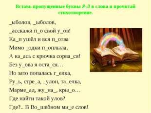 Вставь пропущенные буквы Р-Л в слова и прочитай стихотворение. _ыболов, _ыбол