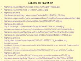 Ссылки на картинки Картинка жаркоhttp://www.begin-online.ru/images/446339.jpg