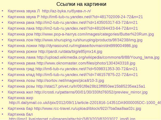 Ссылки на картинки Картинка звука Л http://az-byka.ru/буква-л-л/ Картинка зв...