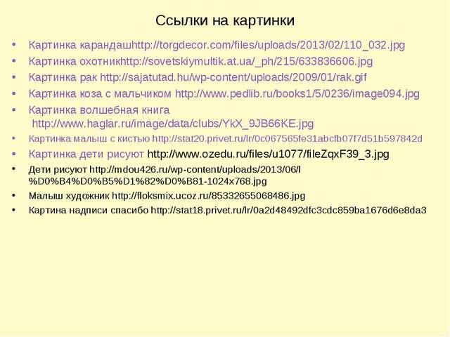 Ссылки на картинки Картинка карандашhttp://torgdecor.com/files/uploads/2013/0...