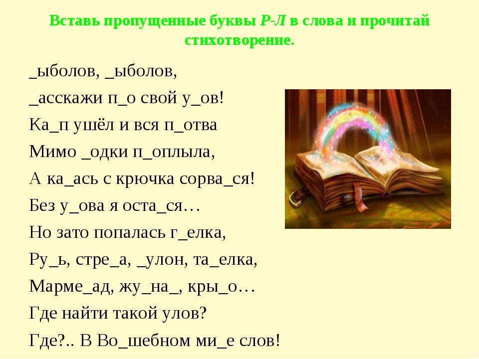 Вставь пропущенные буквы Р-Л в слова и прочитай стихотворение. _ыболов, _ыбол...