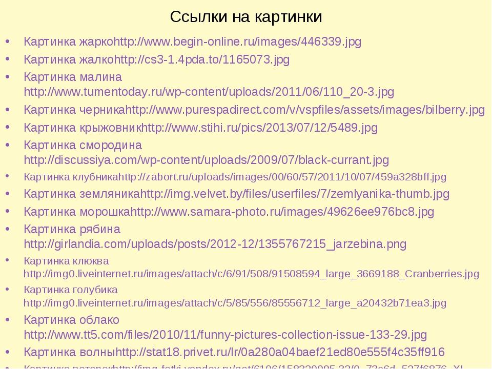 Ссылки на картинки Картинка жаркоhttp://www.begin-online.ru/images/446339.jpg...