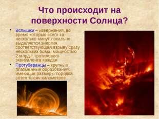 Что происходит на поверхности Солнца? Вспышки – извержения, во время которых