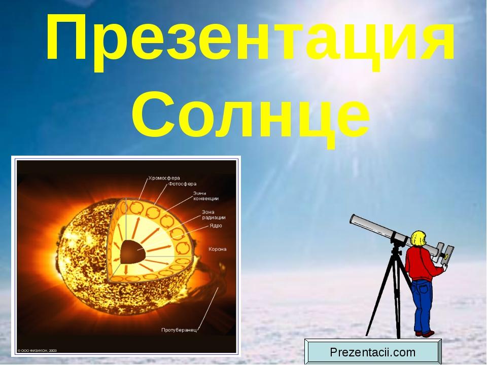 Презентация Солнце Prezentacii.com