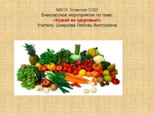МБОУ Усожская СОШ Внеклассное мероприятие по теме: «Кушай на здоровье!» Учите