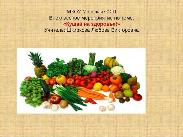 МБОУ Усожская СОШ Внеклассное мероприятие по теме: «Кушай на здоровье!» Учите...