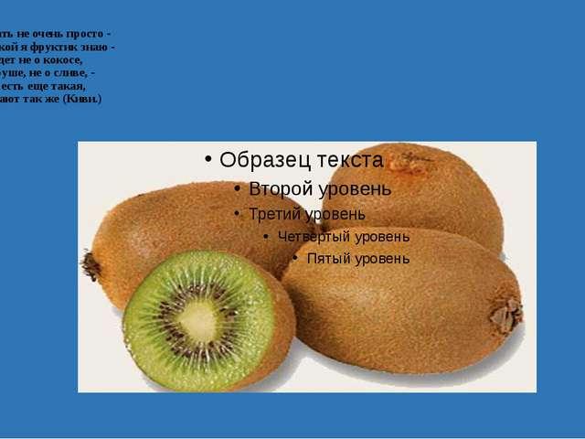 Отгадать не очень просто - Вот такой я фруктик знаю - Речь идет не о кокосе,...
