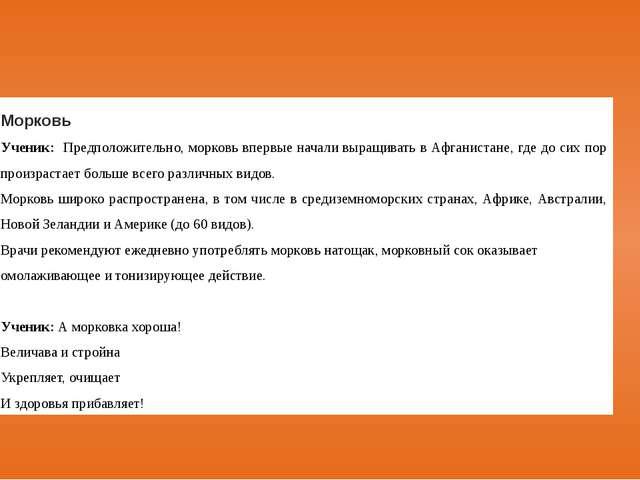 Морковь Ученик: Предположительно, морковь впервые начали выращивать в Афганис...