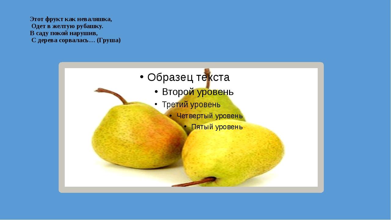 Этот фрукт как неваляшка, Одет в желтую рубашку. В саду покой нарушив, С дере...