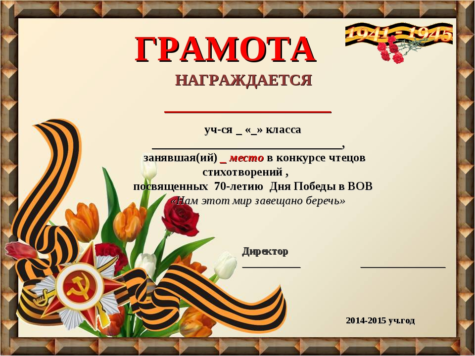 Образец грамоты для награждения в конкурсе