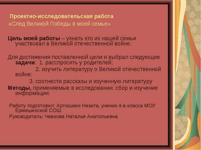 Проектно-исследовательская работа  «След Великой Победы в моей семь...