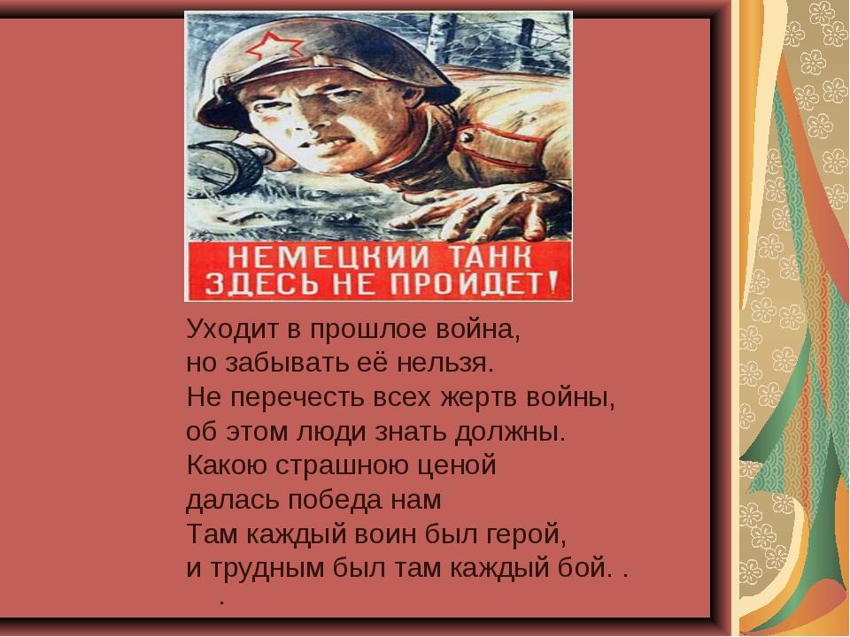 Уходит в прошлое война, но забывать её нельзя. Не перечесть всех жертв войны,...
