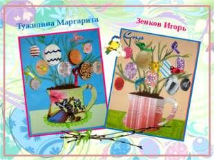 Тужилина Маргарита Зенков Игорь
