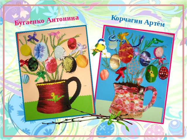Бугаенко Антонина Корчагин Артём