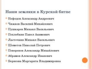 Наши земляки в Курской битве Нефедов Александр Андреевич Чижков Василий Михай