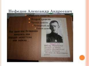 Нефедов Александр Андреевич