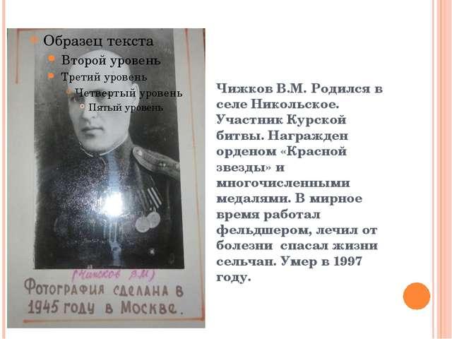 Чижков В.М. Родился в селе Никольское. Участник Курской битвы. Награжден орд...
