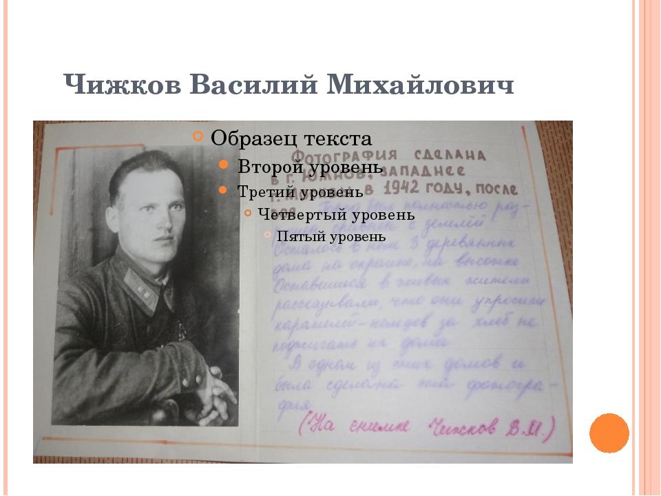 Чижков Василий Михайлович