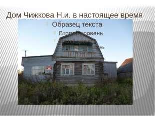 Дом Чижкова Н.и. в настоящее время