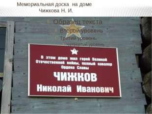 Мемориальная доска на доме Чижкова Н. И.
