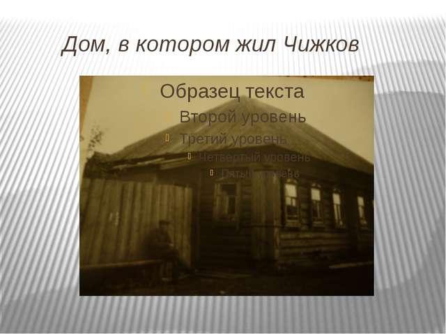 Дом, в котором жил Чижков