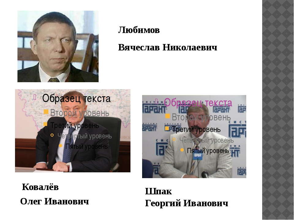 Ковалёв Олег Иванович Шпак Георгий Иванович Любимов Вячеслав Николаевич