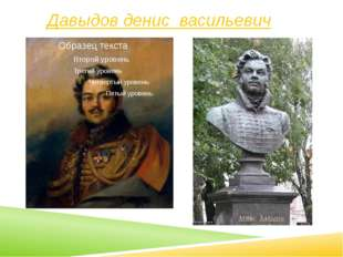 Давыдов денис васильевич