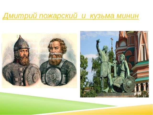 Дмитрий пожарский и кузьма минин