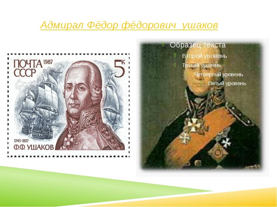 Адмирал Фёдор фёдорович ушаков